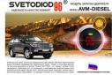 Кнопка Старт стоп AVM-Diesel (ver.№1)