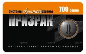 Автосигнализация PRIZRAK-700
