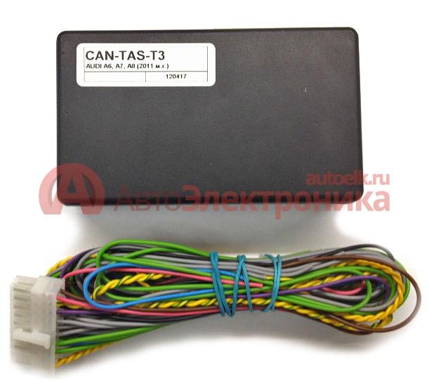 Модуль автозапуска CAN-TAS-T3   для AUDI A6, A7, А8 2011-