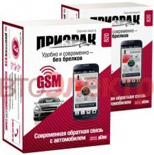 GSM автосигнализация Prizrak-820