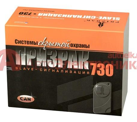 Автосигнализация PRIZRAK-730