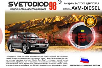 Модуль кнопки Старт стоп AVM-Diesel
