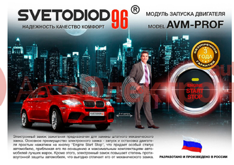 Модуль запуска двигателя AVM-Prof Автозапуск