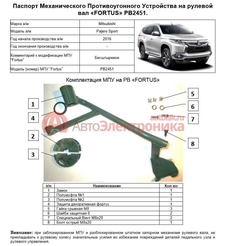 Бесштыревой замок на РВ 2451 Mitsubishi Pajero Sport 2016-