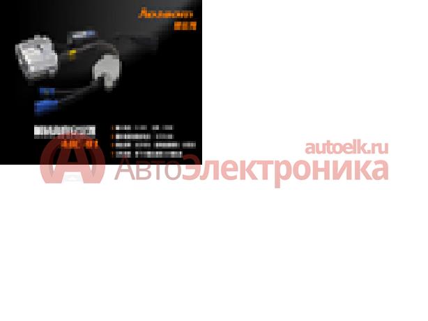 AOZOOM ABC-01 с обманкой         12V 35W