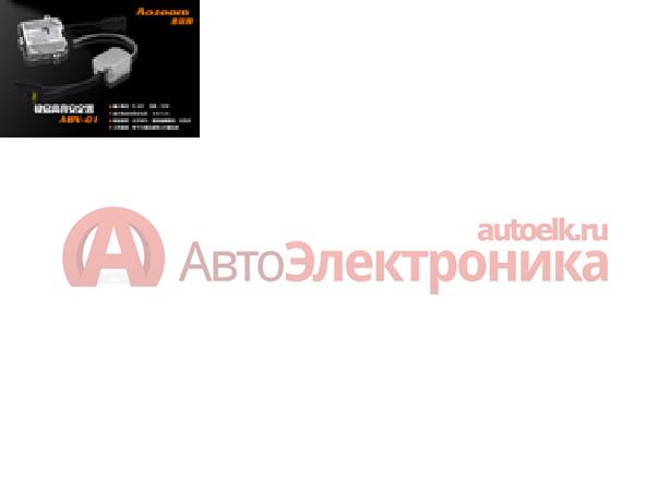 AOZOOM ABN-01 без обманки         12V 35W