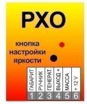 Реле ходовых огней РХО (PRO-)