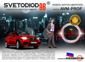 Модуль запуска двигателя AVM-Prof Hands Free